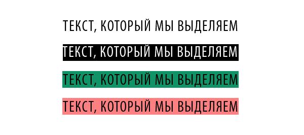 Как сделать выделение текста цветом в фотошопе
