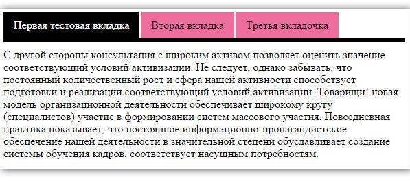 Как сделать табс на сайте скрипт для php топ сайтов